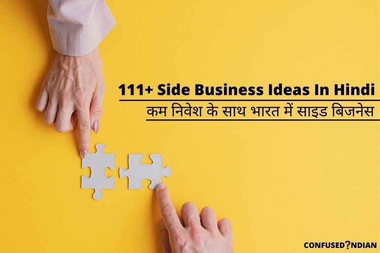 111+ Side Business Ideas In Hindi | कम निवेश के साथ भारत में साइड बिजनेस