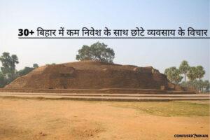 30+ Small Business Ideas In Bihar In Hindi | बिहार में छोटे व्यवसाय के विचार