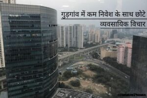 small business ideas in gurgaon in hindi