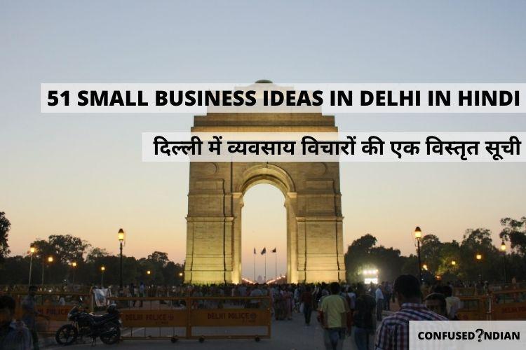 51 Small Business Ideas In Delhi | दिल्ली में व्यवसाय विचारों की एक विस्तृत सूची