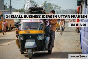 21 Small Business Ideas In Uttar Pradesh In Hindi | कम निवेश के साथ उत्तर प्रदेश में 21 व्यापार विचार
